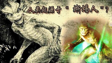 老烟斗鬼故事 2017:世界三大未知生物 蜥蜴人突变之谜 41