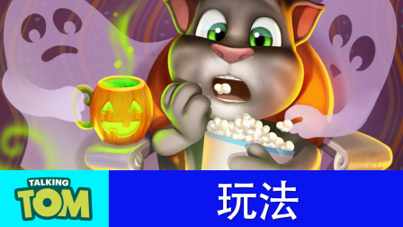 会说话的家族游戏系列:24 我的汤姆猫 万圣节更新&成就探索1&2