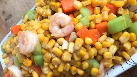 玉米虾仁的家常做法, 吃这道菜对女人非常好