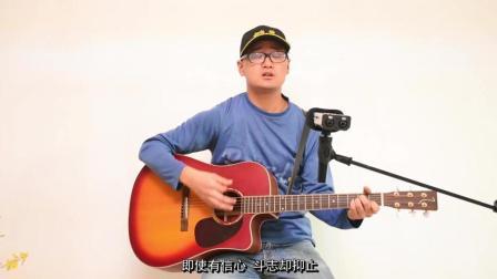 吉他入门歌曲不在犹豫吉他经典弹唱