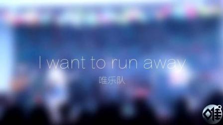 【唯乐队】翻唱《I want to run away》现场版 20170519女院专场