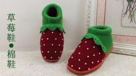 【手工织品】草莓棉鞋毛线鞋草莓棉鞋毛线编织步骤