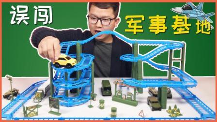 轨道车玩具军事基地小汽车玩具视频动画片玩具车视频大全儿童集锦