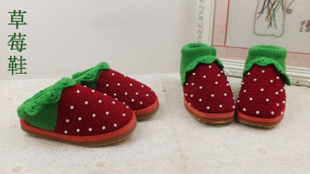 【手工织品】草莓鞋钩花边定珠花边缝制视频教程草莓毛线鞋拖鞋花样编织集锦