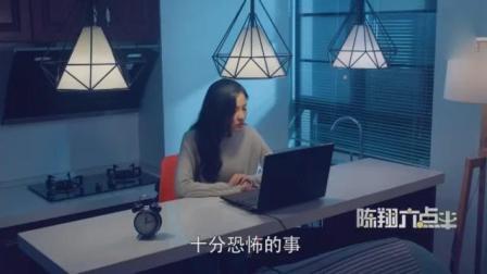 陈翔六点半: 美女深夜与陌生人Q聊, 话题尺度让人咋舌!
