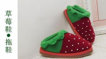 【手工织品】草莓拖鞋毛线鞋拖鞋编织视频教程钩织方法视频教程
