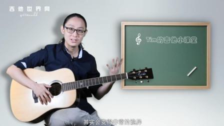 35.手指扩张的方法 《Tim的吉他小课堂》