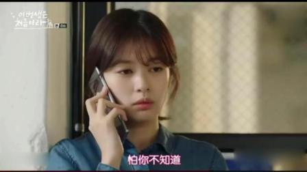 """《今生是第一次》郑素敏被李民基""""关注"""", 却还是伤了她的心"""