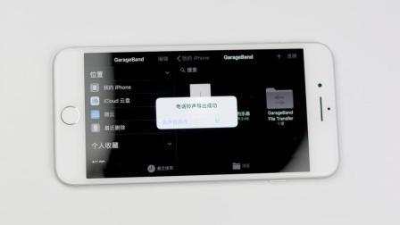 如何把 iPhone X 的独家铃声, 设置在自己的 iPhone 上?