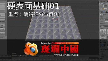 blender-硬表面基础001