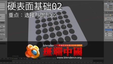 blender-硬表面基础002