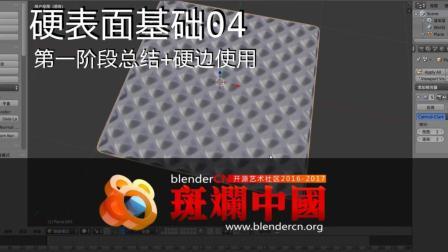 blender-硬表面基础004