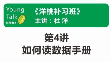 洋桃补习班(第4讲)如何读数据手册