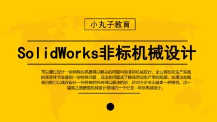 SolidWorks视频教程-高级配合