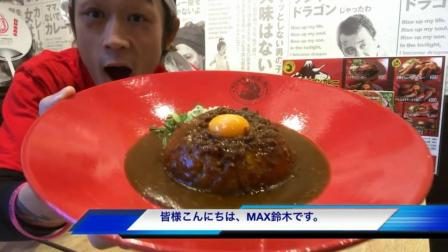 日本大胃王极限挑战, 半斤一碗的生鸡蛋咖喱饭, 看看他极限是吃多少碗, 吃到要吐了