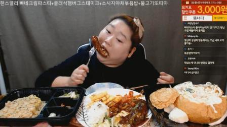 韩国大胃王胖妞, 吃奶油意大利面, 炒饭, 香肠, 披萨, 吃的很开心