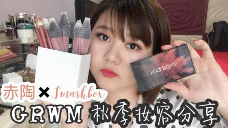 【珺小珺】赤陶套刷测评×Smashbox8色眼影盘丨GRWM秋季妆容分享