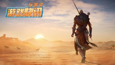 """游戏快讯 《刺客信条: 起源》11月7日更新, 加入新模式""""神之审判"""""""