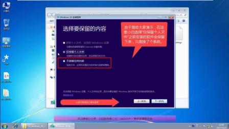 win10系统视频安装教程(直接安装)