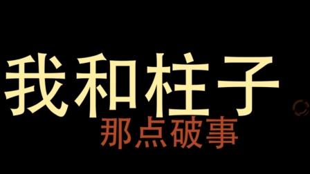 【我和柱子那点破事2】屌丝渣男为追女神, 搬花坛抢车位!