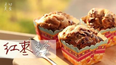 补血养颜红枣马芬蛋糕