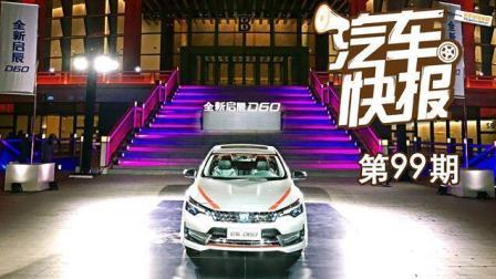 定位紧凑三厢车 东风启辰D60荣耀上市 售6.98万起-太平洋汽车