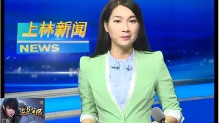 上林新闻(2017年9月29日)