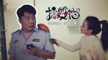 """史上最强警嫂, 暴力指数实力碾压""""红太郎""""!  搞笑档"""