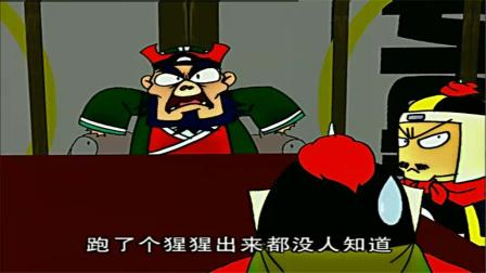 《Q版刘关张》董卓还以为放了只猩猩出来,原来是华雄出来作