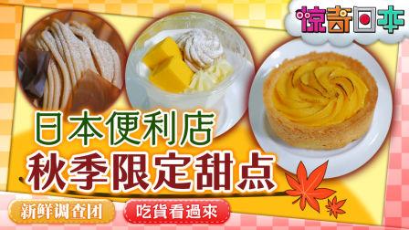 惊奇日本:日本便利商店秋天限定甜点