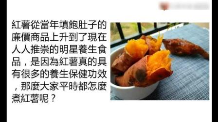 不加一滴水, 用电饭煲做烤红薯, 软糯焦香! 比外面买的好吃一百倍