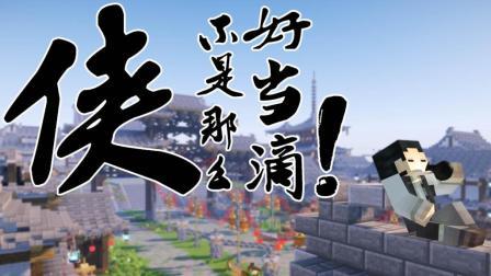 【方块学园】侠客疯人传第01集 侠, 不是那么好当滴★我的世界★