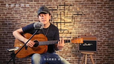 吉他弹唱教学 李健《贝加尔湖畔》——拾光吉他谱珍藏集