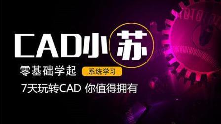 第一章 CAD教程二维基础第一节: CAD界面设置