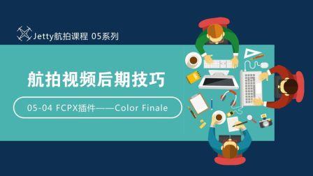 05-04 FCPX插件——Color Finale【航拍视频后期技巧课程】