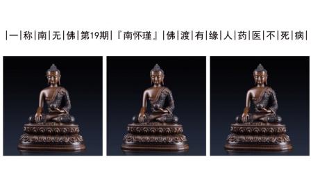 南怀瑾: 佛渡有缘人药医不死病!