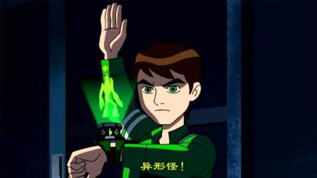 《Ben10外星英雄》: 田小班勇闯外星半兽人基地, 高科技真多!