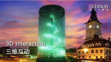 彩立方创新三维LED互动