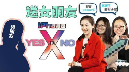 女生给男朋友打电话, iPhone X都不买, 还结什么婚?