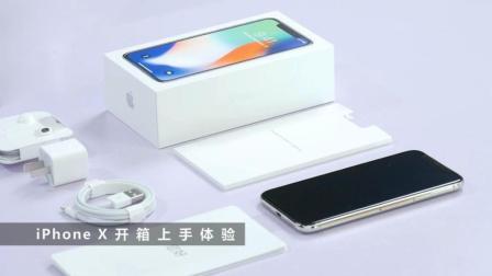「科技美学直播」iPhone X首批开箱上手 对比note8/Mate10/MIX2