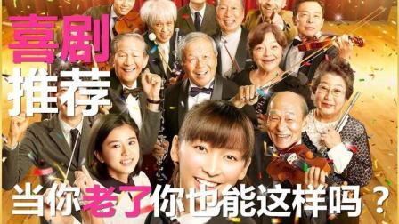 喜剧推荐: 当我们老了会不会被人嫌弃呢? 看看这群日本老人如何不服老!