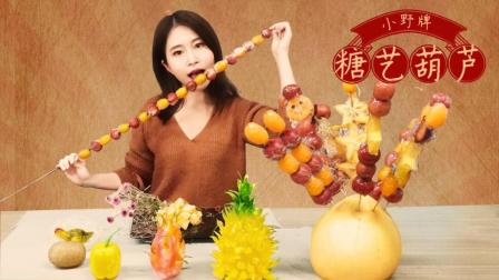 办公室小野 第一季:自制超长糖葫芦 帮你打开记忆的味蕾        9.3