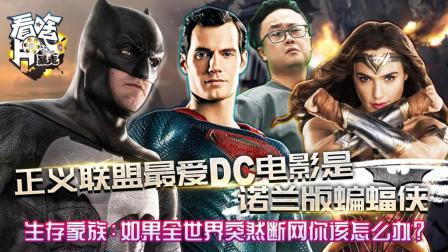 正义联盟最爱DC电影是诺兰版蝙蝠侠