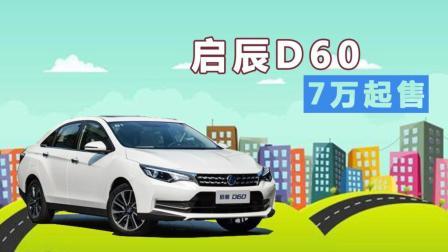 """启辰D60采用""""风雕美学造型""""外观设计  国产紧凑型家用轿车又添猛将"""