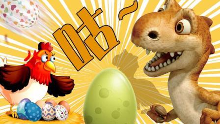 恐龙破坏王: 母鸡下扭蛋变身机器人对战疯狂霸王龙