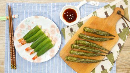 秋葵的2种绝妙吃法,下饭零嘴两相宜!