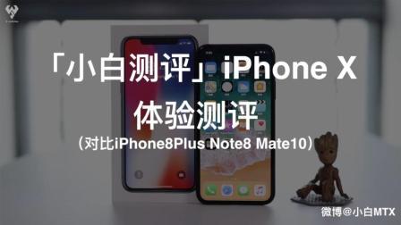 「小白测评」iPhone X体验测评(对比iPhone8Plus Note8 Mate10)