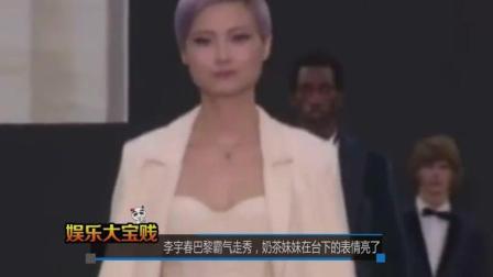 李宇春参加巴黎霸气时装走秀, 台下奶茶妹妹张着嘴巴看傻了!
