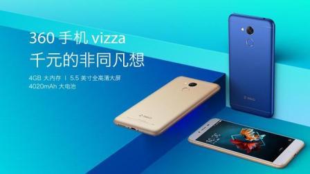 超高颜值, 超高性价比的360手机vizza视频上手体验