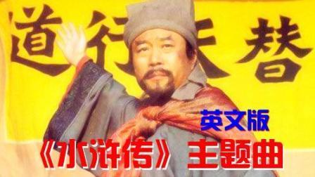 爆笑神曲: 英文直译版《水浒传》主题曲